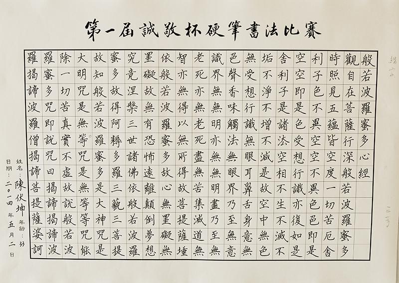 硬笔书法比赛成人组:陈伏坤老师参赛作品图片